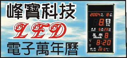 峰寶科技工業有限公司
